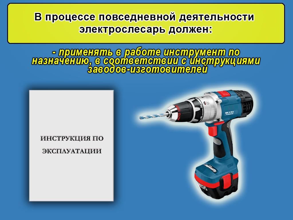 инструкция вводного инструктажа по охране труда на нефтебазе